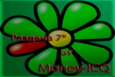 Раздача 7мизначных номеров ICQ